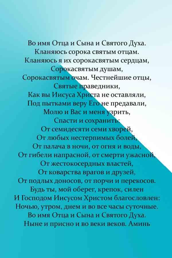 Молитва Сорокасильный оберег от зависти и худых слов