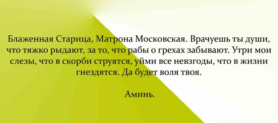 Молитва Матроне Московской