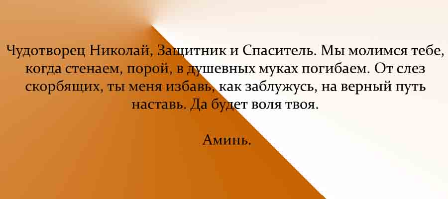 Молитва Чудотворцу Николаю