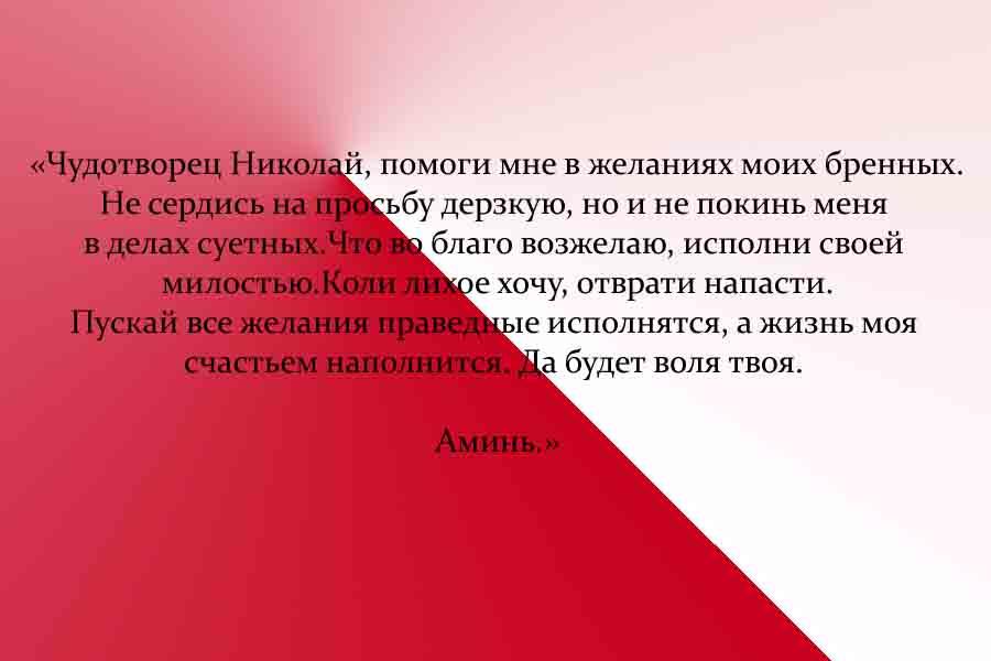 Молитва Николаю Чудотворцу на желание