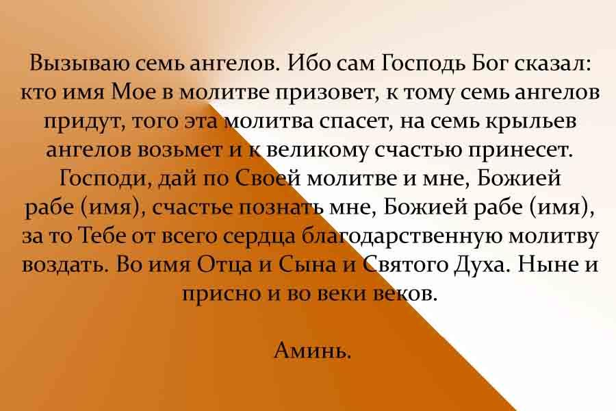Молитвенный заговор к семи ангелам на большое счастье и благополучие.