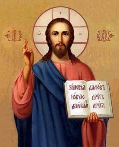 Господи Иисусе Христе, Сыне Божий