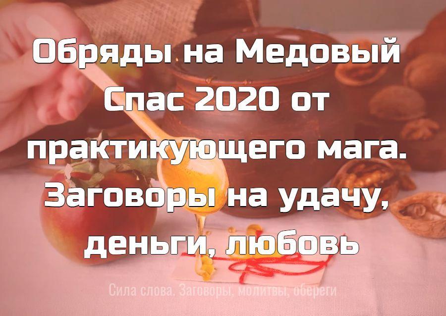 Обряды на Медовый Спас 2021 от практикующего мага. Заговоры на удачу, деньги, любовь