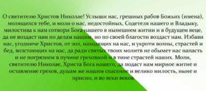 Молитва Николаю Угоднику о помощи в дороге