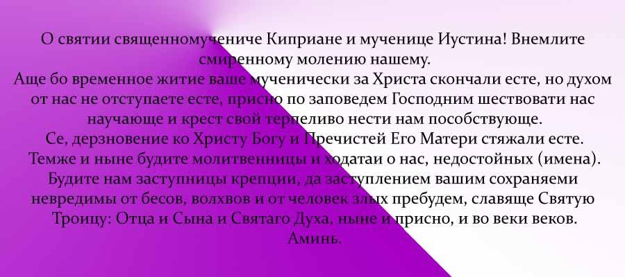 Молитва святым Киприану и Устинье (Иустине) от колдовства