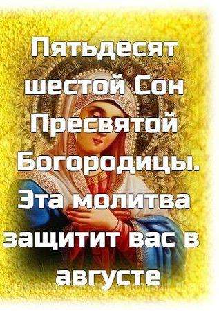 Пятьдесят шестой Сон Пресвятой Богородицы