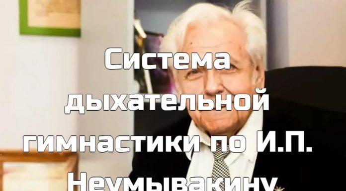 Система дыхательной гимнастики по И.П. Неумывакину
