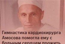 Эти упражнения всемирно известный хирург Амосов начал выполнять в 41 год, когда почувствовал себя плохо