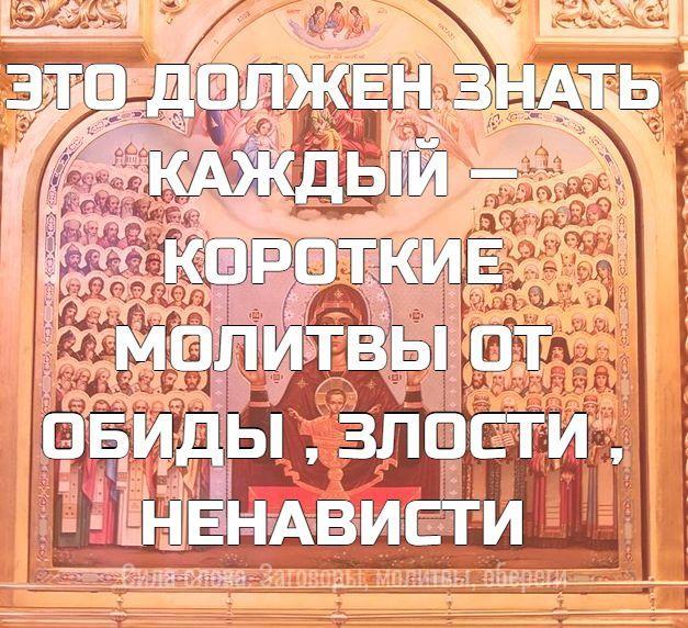 Это должен знать каждый — короткие молитвы от обиды , злости , ненависти