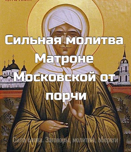 Молитва матушке Матронушке от порчи