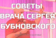 Советы врача Сергея Бубновского!