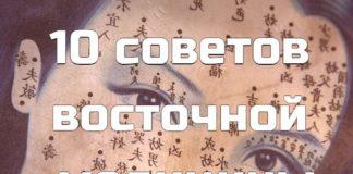 Не лежите головой на север, когда больны: 10 советов восточной медицины