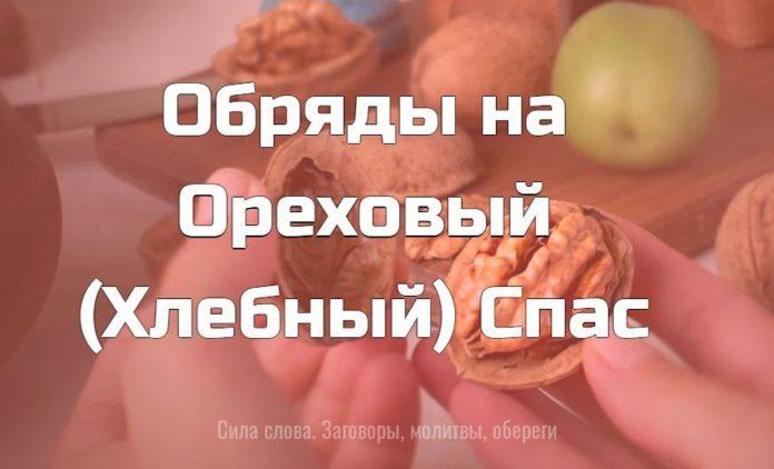 Обряды на Ореховый (Хлебный) Спас