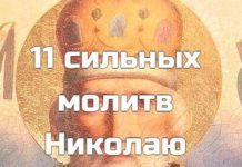 11 сильных молитв Николаю Чудотворцу