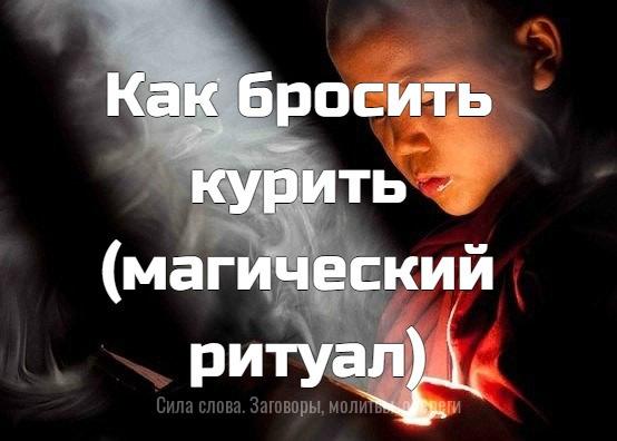 Магический ритуал, чтобы бросить курить