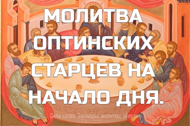 Молитва оптинских старцев
