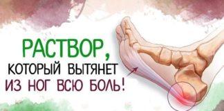 Раствор, вытягивающий из ног всю боль