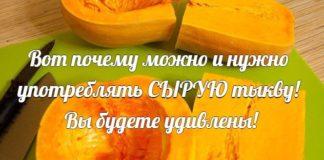 Вот почему нужно употреблять тыкву в сыром виде
