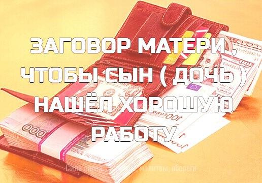 ЗАГОВОР МАТЕРИ , ЧТОБЫ СЫН ( ДОЧЬ ) НАШЁЛ ХОРОШУЮ РАБОТУ