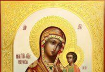 Исцеляющие молитвы иконе Иверской Божьей Матери
