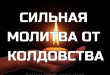 Сильная молитва от колдовства