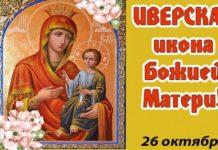 Молитва на помощь в любом деле в день Иверской иконы Божьей матери 26 октября